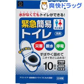 消臭 緊急簡易トイレ KM-012(10回分)