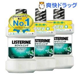 薬用リステリン ホワイトニング(1000ml*3コセット)【n8x】【LISTERINE(リステリン)】[マウスウォッシュ]