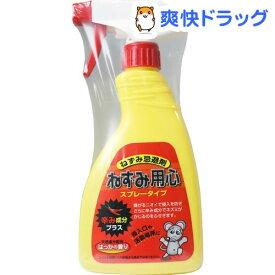ねずみ忌避剤 ねずみ用心 スプレータイプ はっかの香り(400ml)