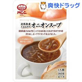 MCC 淡路島産たまねぎの甘みが特徴のオニオンスープ(レトルト)(160g)