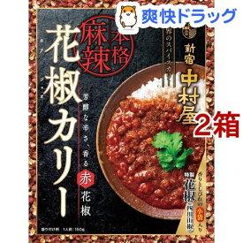 新宿中村屋 花椒カリー 芳醇な辛さ、香る赤花椒(150g*2箱セット)【新宿中村屋】