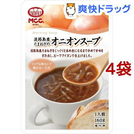 MCC 淡路島産たまねぎの甘みが特徴のオニオンスープ(レトルト)(160g*4コセット)