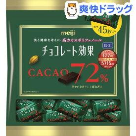 チョコレート効果カカオ72%大袋(225g)【チョコレート効果】[バレンタイン 義理チョコ]