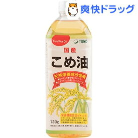 築野食品 国産こめ油(750g)【TSUNO(築野食品)】