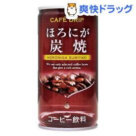 カフェドリップ ほろにが炭焼(185g*30本入)[缶コーヒー]