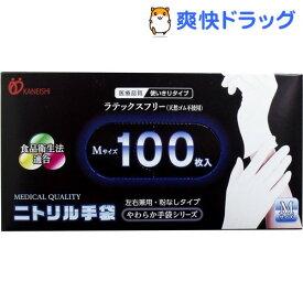やわらかニトリル手袋 Mサイズ(100枚入)【やわらか手袋】