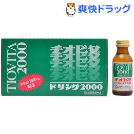 チオビタドリンク2000(100ml*10本入)【t7o】【チオビタ】
