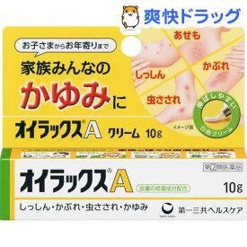 【第(2)類医薬品】オイラックスA(10g)【オイラックス】