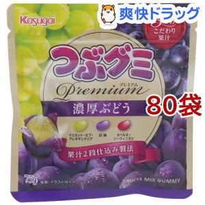 春日井製菓 つぶグミ premium 濃厚ぶどう(75g*80袋セット)【つぶグミ】