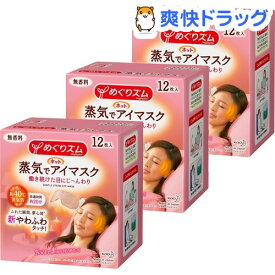 めぐりズム 蒸気でホットアイマスク(12枚入*3箱セット)【めぐりズム】