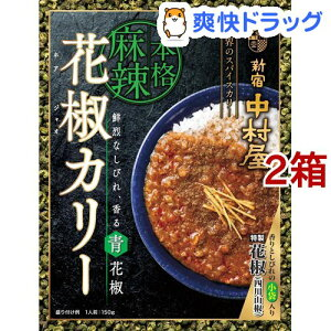新宿中村屋 花椒カリー 鮮烈なしびれ、香る青花椒(150g*2箱セット)【新宿中村屋】