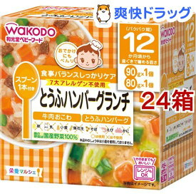 和光堂 栄養マルシェ とうふハンバーグランチ(24箱セット)【栄養マルシェ】