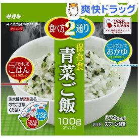 マジックライス 青菜ご飯(100g)【マジックライス】[防災グッズ 非常食]