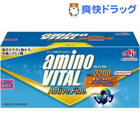 アミノバイタル アクティブファイン(60本入)【アミノバイタル(AMINO VITAL)】