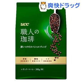 職人の珈琲 深いコクのスペシャルブレンド(300g)【職人の珈琲】[コーヒー]