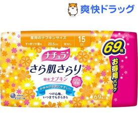 ナチュラ さら肌さらり 吸水ナプキン すっきり少量用 15cc 大容量パック(69枚入)【ナチュラ】