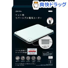 アドメイト ペット用リバーシブル電気ヒーター ハード S(1台)【アドメイト(ADD.MATE)】