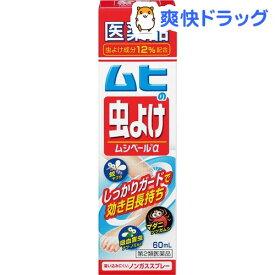 【第2類医薬品】ムヒの虫よけムシペールα(60ml)【ムヒ】