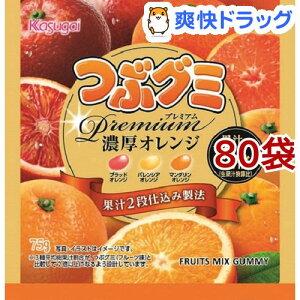 春日井製菓 つぶグミ premium 濃厚オレンジ(75g*80袋セット)【つぶグミ】