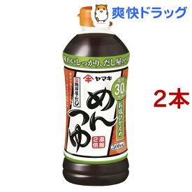 ヤマキ お塩ひかえめ めんつゆ(500ml*2コセット)