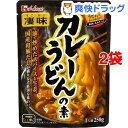 凄味 カレーうどんの素(250g*2袋セット)