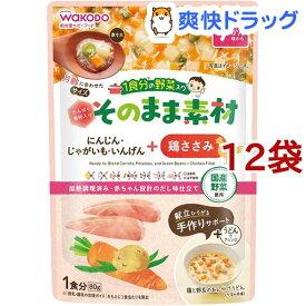 和光堂 1食分の野菜入り そのまま素材+鶏ささみ 7か月頃〜(80g*12袋セット)【1食分の野菜入り そのまま素材】