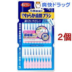 やわらか歯間ブラシ SSSS〜SSサイズ(20本入*2コセット)【やわらか歯間ブラシ】