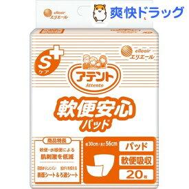 アテント Sケア 軟便安心パッド 業務用(20枚入)【アテント】