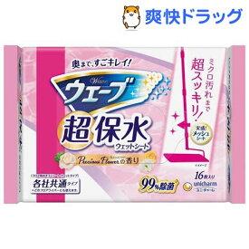 ウェーブ 超保水ウェットシート 微香タイプ(16枚入)【ユニ・チャーム ウェーブ】