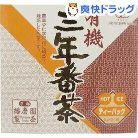 播磨園 有機三年番茶 ティーバッグ(5g*24袋)【播磨園】
