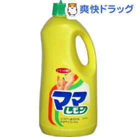 ママレモン(2.15L)【ママレモン】