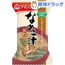 無添加 なめこ汁 合わせ(8g*1食入)