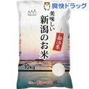 美味しい新潟のお米(10kg)