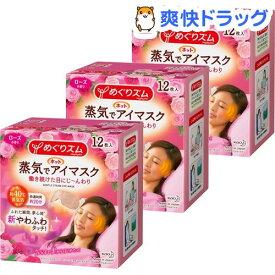 めぐりズム 蒸気でホットアイマスク ローズの香り(12枚入*3箱セット)【めぐりズム】