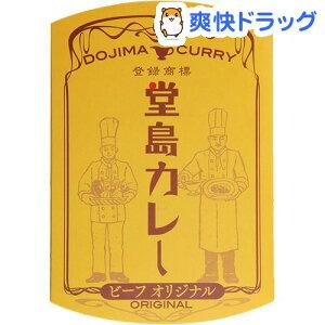 【訳あり】堂島カレー ビーフ オリジナル(250g)