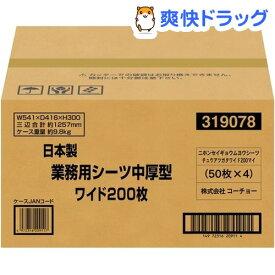 日本製 業務用シーツ中厚型 ワイド(200枚)