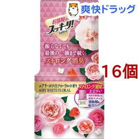 お部屋のスッキーリ! Sukki-ri! 消臭芳香剤 エアリーホワイトフローラルの香り(400ml*16個セット)【スッキーリ!(sukki-ri!)】