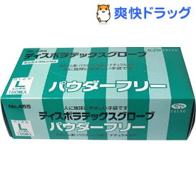 【訳あり】No.455 ディスポラテックスグローブ パウダーフリー Lサイズ(100枚入)