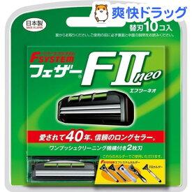 エフシステム 替刃 FII ネオ(10コ入)【エフシステム】