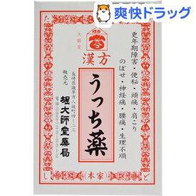 【第2類医薬品】漢方うっち薬(60包)