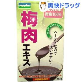 梅肉エキス(90g)【サプリックス】