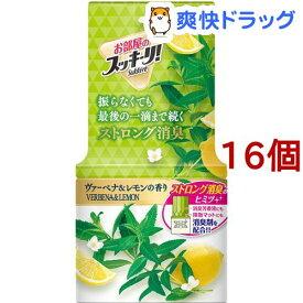 お部屋のスッキーリ! Sukki-ri! 消臭芳香剤 ヴァーベナ&レモンの香り(400ml*16個セット)【スッキーリ!(sukki-ri!)】