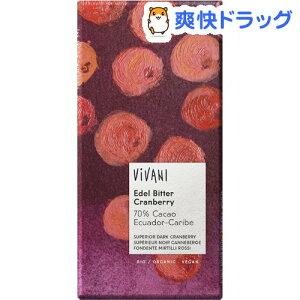 ヴィヴァーニ オーガニックダークチョコレート クランベリー(100g)【ViVANI(ヴィヴァーニ)】[バレンタイン 義理チョコ]