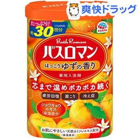 バスロマン入浴剤 ほっこりゆずの香り(600g)【バスロマン】[入浴剤]