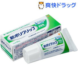 新ポリグリップ 無添加 部分・総入れ歯安定剤(20g)【ポリグリップ】