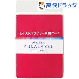 資生堂 アクアレーベル モイストパウダリー用ケース(1コ入)【アクアレーベル】