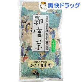 かたぎ古香園 朝宮茶 煎茶あさつゆ(100g)