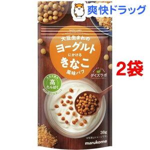【訳あり】マルコメ ダイズラボ ヨーグルトにかける大豆 きなこ風味パフ(38g*2袋セット)【マルコメ ダイズラボ】