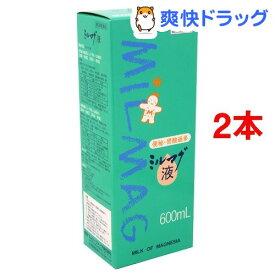 【第3類医薬品】ミルマグ液(600mL*2コセット)【ミルマグ】