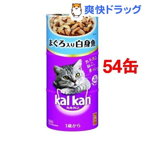 カルカン ハンディ缶 1歳から まぐろと白身魚(160g*3缶*18コセット)【カルカン(kal kan)】【送料無料】